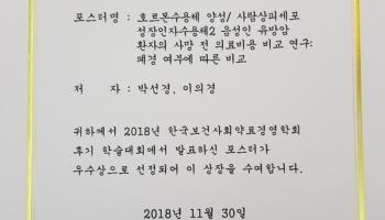 약료경영학회_박선경.jpg